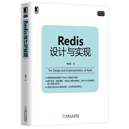 《Redis 设计与实现》高清PDF带目录