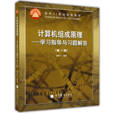 《计算机组成原理(第2版)唐朔飞》PDF高清带目录