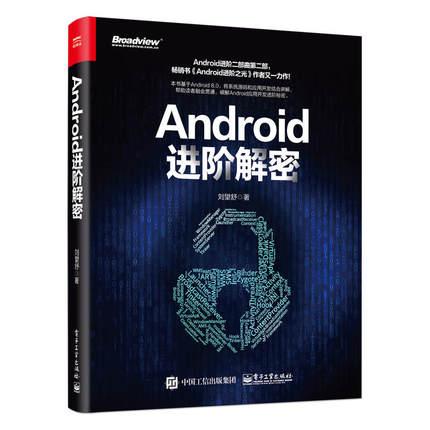 《Android 进阶解密》高清PDF带目录