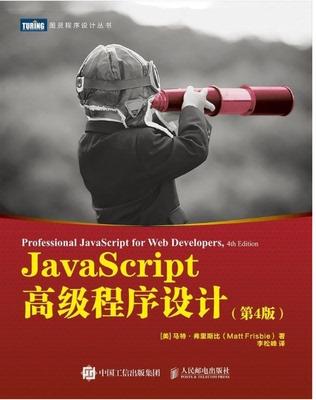 JavaScript高级程序设计第4版高清PDF
