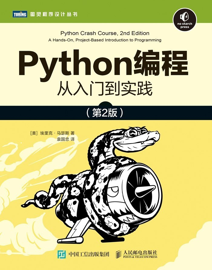 python编程从入门到实践第2版高清PDF