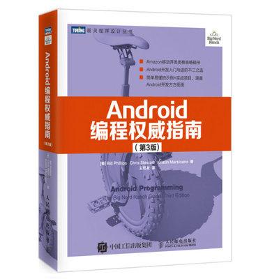 Android编程权威指南第三版PDF高清