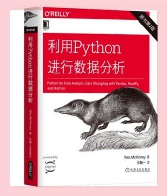 利用Python进行数据分析第二版PDF高清