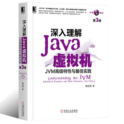 深入理解Java虚拟机第三版PDF高清