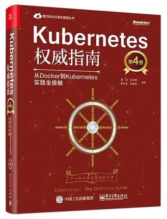Kubernetes权威指南第四版PDF高清