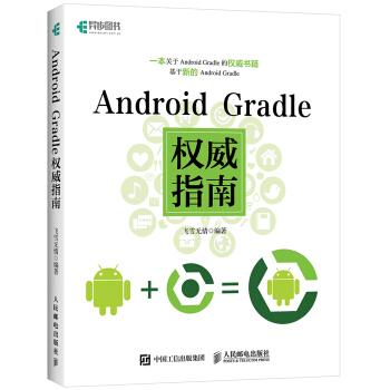 AndroidGradle权威指南PDF高清