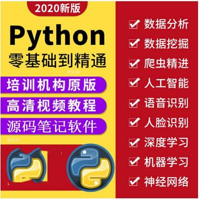Python视频教程编程零基础入门数据分析网络爬虫全套自学课程web
