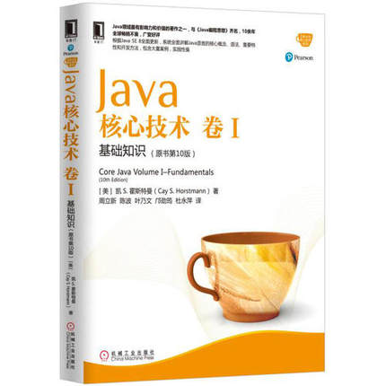 Java核心技术卷1基础知识原书第10版PDF高清