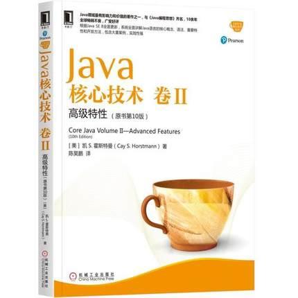 Java核心技术卷II高级特性原书第10版PDF高清