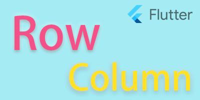 Flutter:你真的会用 Row、Column 组件吗?