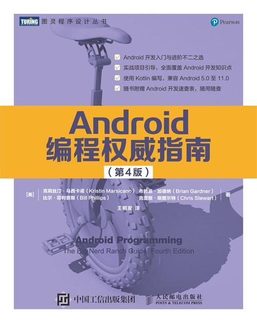Android编程权威指南第四版