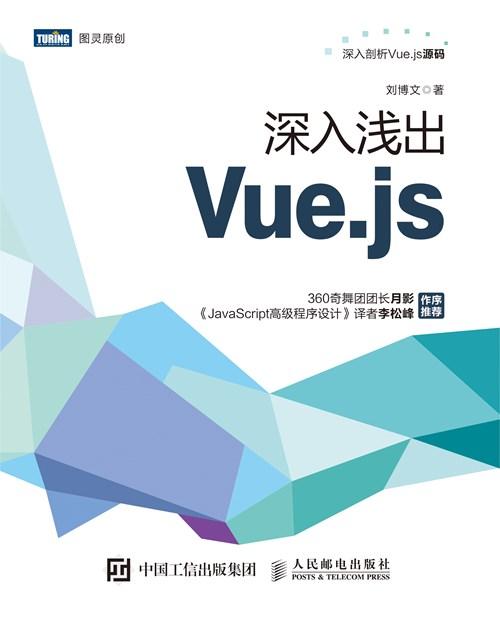 深入浅出Vue.js高清PDF