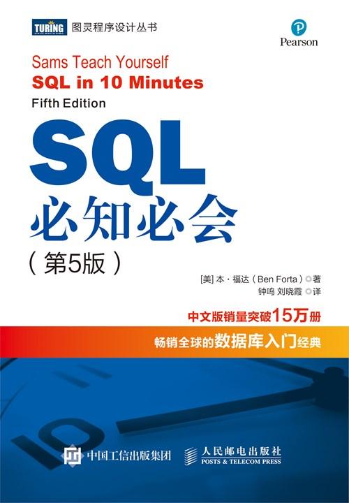 SQL必知必会第5版