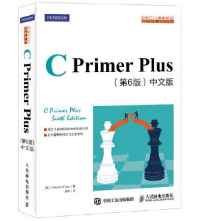 C Primer Plus(第6版)中文版